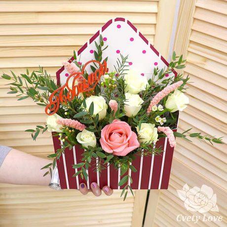 Розы и зелень в коробке-конверт