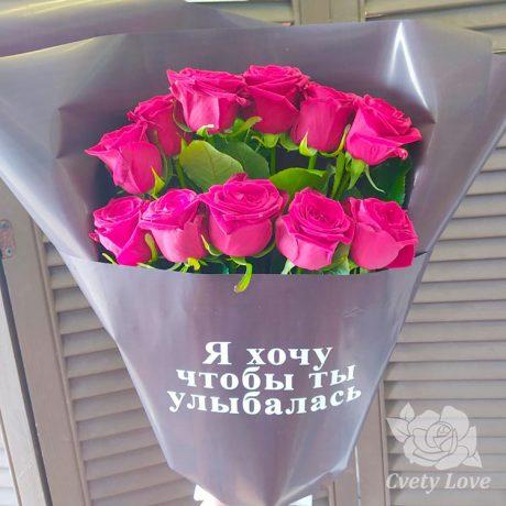 "Букет из роз ""Я хочу чтобы ты улыбалась"""